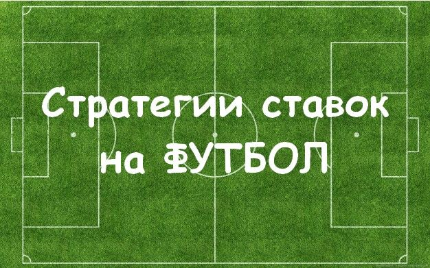 strategii-stavok-na-futbol